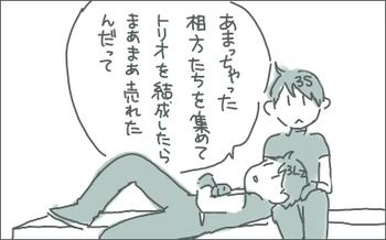 うなずきトリオ3.jpg