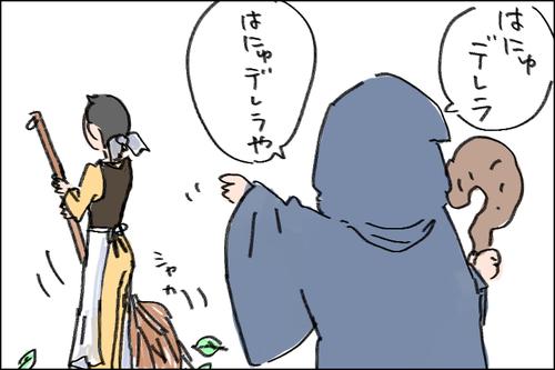 はにゅデレラ1.jpg