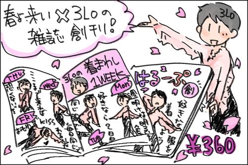 はるーぷ.jpg