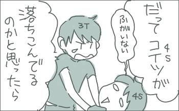 ふがいない3.jpg