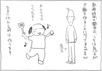 オムライス1.jpg