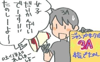 サークル3A.jpg