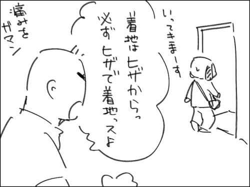 ジャンピング土下座4.jpg