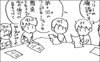ジャンプ会議1.jpg