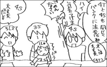 ジャンプ会議2.jpg