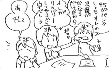 ジャンプ会議3.jpg