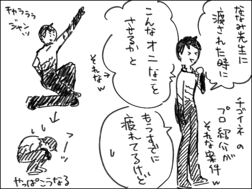 チゴイネ紹介.jpg