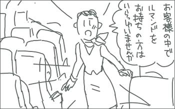 フライト1.jpg