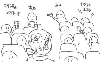 フライト2.jpg