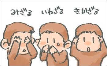 三猿1.jpg
