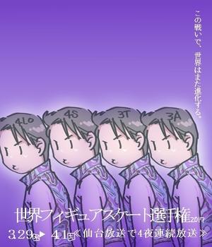 世選仙台ポスター風.jpg