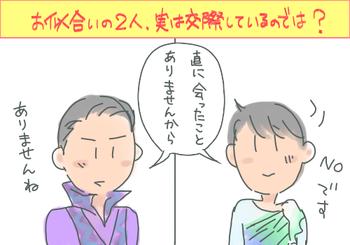 交際否定.png