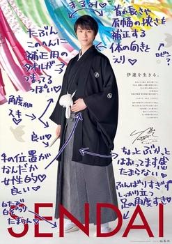 仙台紋付袴.jpg