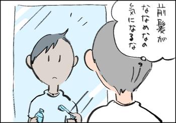前髪ストーリー.jpg