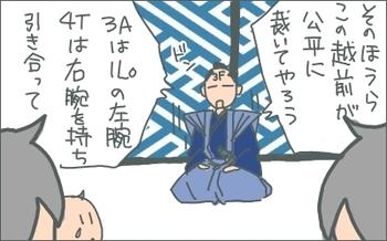 大岡裁き3.jpg