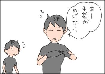 手袋パッチン1.jpg