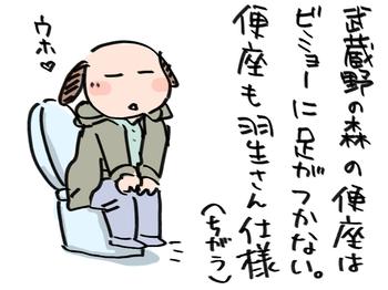 武蔵野のトイレ.jpg
