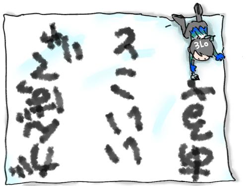 3LO書道.jpg